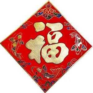 別珍調 「彩色福」 33cm|chuukanotobira