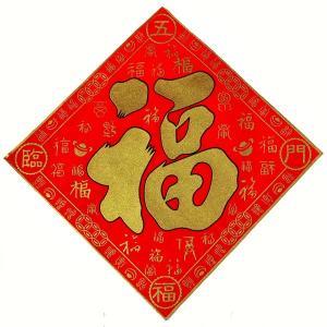 別珍調 「福」五福臨門 60cm|chuukanotobira