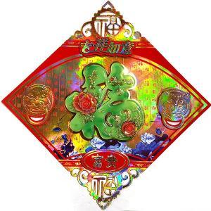 翡翠福 吉祥如意 立体紙飾り 35×35cm chuukanotobira