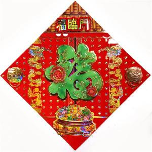 翡翠福 福臨門 立体紙飾り 35×35cm|chuukanotobira