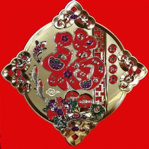ビニール製 福 文字飾り|chuukanotobira