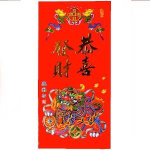 恭喜発財の飾り紙 ヒキュウ chuukanotobira