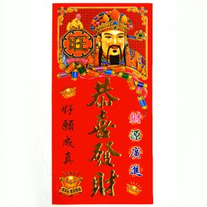 恭喜発財の飾り紙 財神様 chuukanotobira