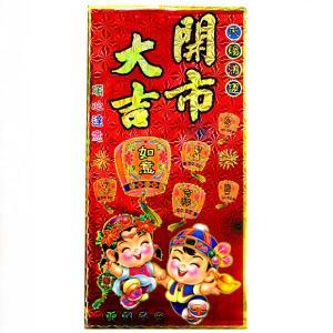 開市大吉の飾り紙 大 財神様|chuukanotobira