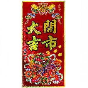 開市大吉のポスター ヒキュウ|chuukanotobira
