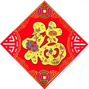 別珍調 花福文字 35cm|chuukanotobira