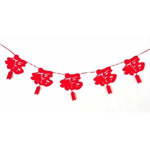 10福の連文字飾り(春節飾り バナー)|chuukanotobira