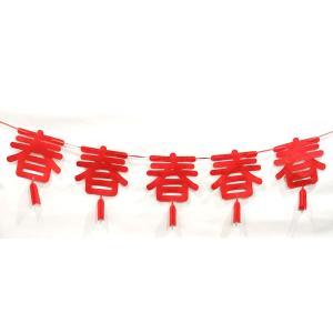 10春の連文字飾り(春節飾り バナー)|chuukanotobira