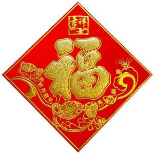 別珍調 元宝 素福 35cm (布賀紙/春節)|chuukanotobira