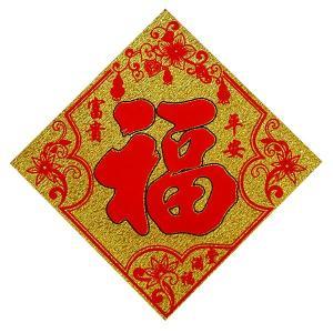 福満堂 金福 35cm (布賀紙/春節)|chuukanotobira