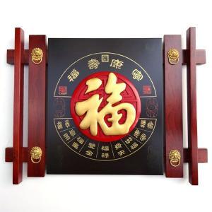 福のレリーフ 60×45cm|chuukanotobira