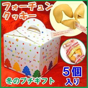 フォーチュンクッキー 5個入り  ハッピー ボックス|chuukanotobira