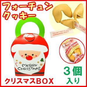 フォーチュンクッキー 3個入り  サンタ ボックス|chuukanotobira