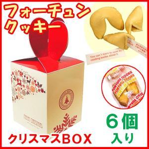 フォーチュンクッキー 6個入り  ツリーマーク ボックス|chuukanotobira