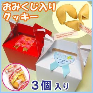 フォーチュンクッキー 3個 ホワイトボックス|chuukanotobira