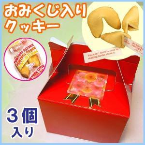 フォーチュンクッキー 3個 レッドボックス|chuukanotobira