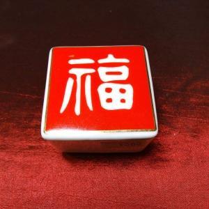 福の珍味入 まとめ買い10個|chuukanotobira