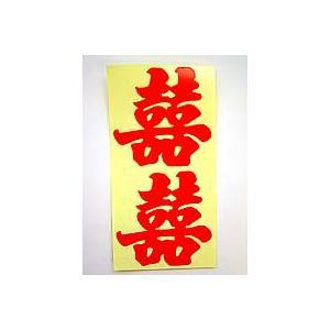 喜のシ−ル(1シ−ト2個付)|chuukanotobira