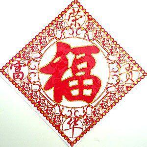 中華切り絵風シール 角福金|chuukanotobira