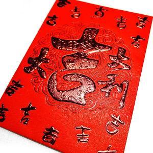 ポチ袋5枚入り 赤 大吉大利 香付|chuukanotobira