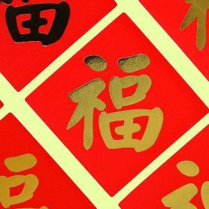 シール 福 12片(メール便対応)|chuukanotobira