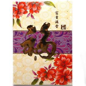 ポチ袋5枚入り 福|chuukanotobira