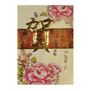 ポチ袋5枚入り 賀|chuukanotobira