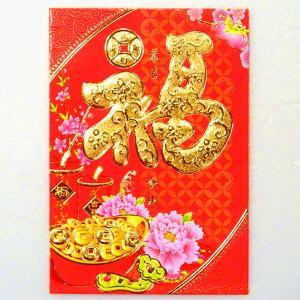 ポチ袋5枚入 「福」元宝|chuukanotobira
