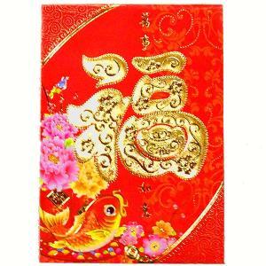 ポチ袋5枚入 「福」牡丹・魚|chuukanotobira