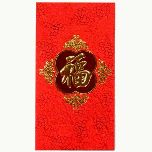 封筒5枚セット「福」飾り枠(紅包/ホンパオ)|chuukanotobira