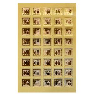 金福シール 40片 (メール便対応)|chuukanotobira