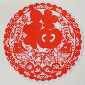中華切り絵風シート 丸福(福到我家) 33cm|chuukanotobira