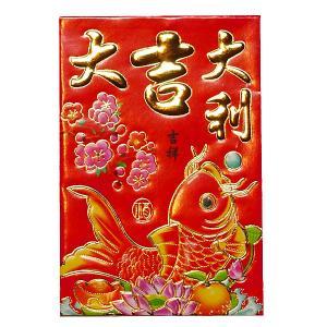 中国赤ポチ袋ミニ「大吉大利・魚」5枚入|chuukanotobira