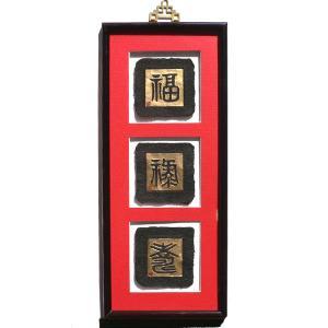 福禄寿の飾り額 |chuukanotobira