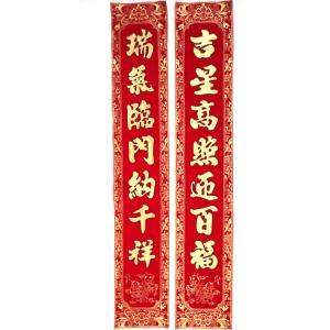 門飾り 1.2m 吉星|chuukanotobira
