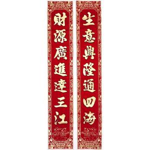 門飾り 1.5m 生意 chuukanotobira
