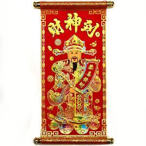 中華掛け軸 小 財神到 chuukanotobira