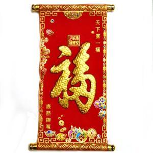 中華掛け軸 小 天下第一福 chuukanotobira