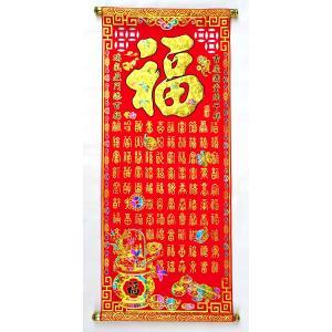 中華掛け軸 中 百福 花|chuukanotobira