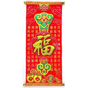中華掛け軸 中 百福 果実|chuukanotobira