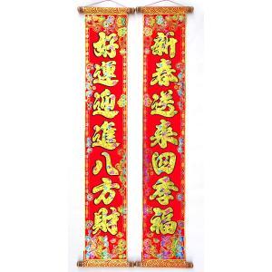 対掛け軸 1.0m 七彩牡丹 「新春」|chuukanotobira