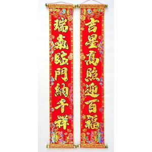 対掛け軸 1.0m 七彩牡丹 「吉星」|chuukanotobira