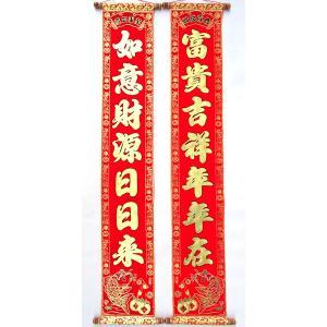 対掛け軸 1.2m 彩金魚 「富貴」|chuukanotobira