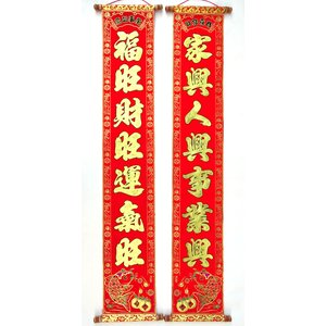 対掛け軸 1.2m 彩金魚 「福旺」|chuukanotobira