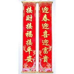 対掛け軸 1.3m 彩色桃「迎春」 chuukanotobira