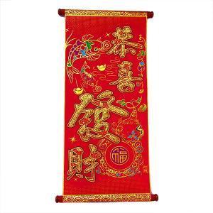 掛け軸 恭喜発財 小 60cm (中華/掛軸/春節飾り)|chuukanotobira