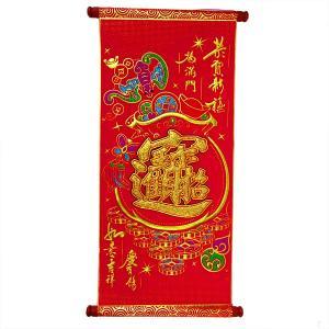 掛け軸 招財進宝 大 90cm (中華/掛軸/春節飾り)|chuukanotobira