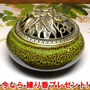 香炉 緑×黒(蓋付き コーン型用 渦巻き型用)|chuukanotobira