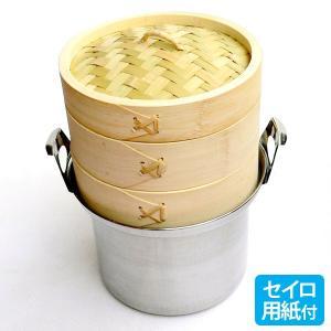 15cm竹セイロステンレス鍋セット 2段(身2蓋1鍋1セイロ用紙50枚) IH対応|chuukanotobira