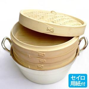 21cm竹セイロアルミ鍋セット 2段 (身2蓋1鍋1セイロ用紙50枚)|chuukanotobira